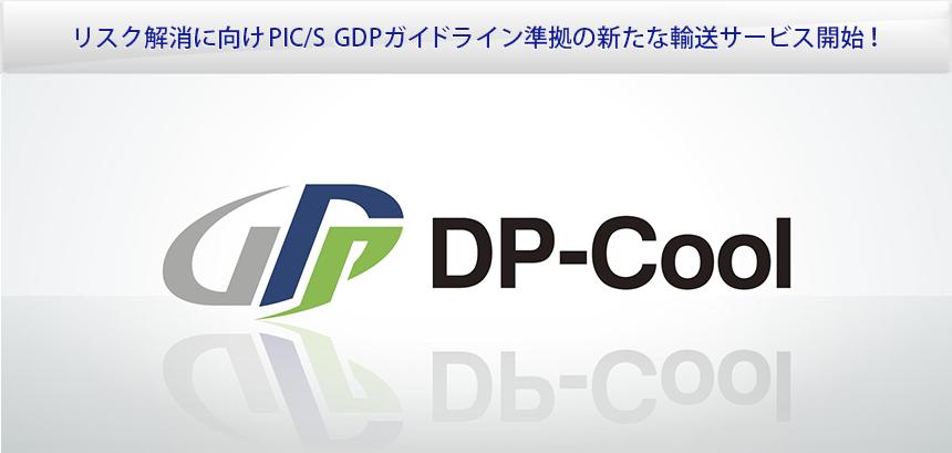 リスク解消に向けPIC/S GDPガイドライン準拠の新たな輸送サービス開始!