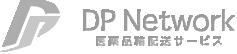 医薬品輸配送サービス DPネットワーク