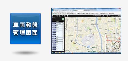 車両動態管理画面